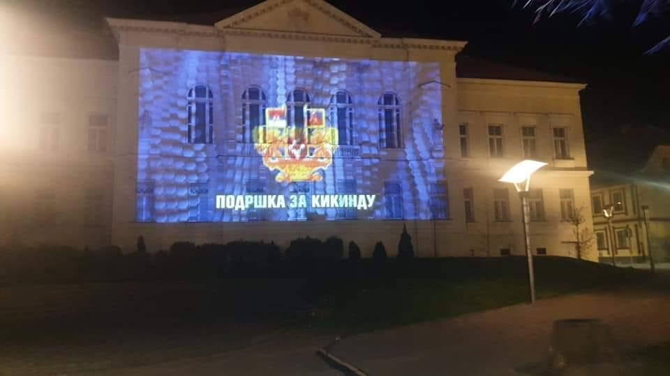 Sremska Mitrovica šalje medicinsku i sanitarnu pomoć u Kikindu